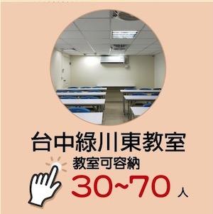 台中綠川東空間租用-Line圖