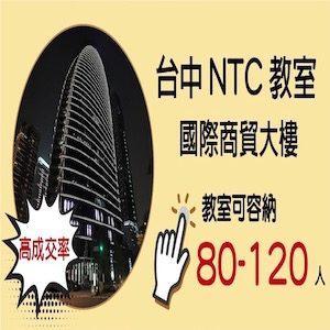 台中NTC空間租用-Line圖