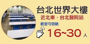 台北世界大樓空間租用-Line圖