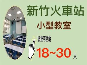 新竹場地租借-火車站小型教室租借