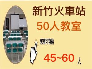 新竹場地租借-火車站50人教室租借