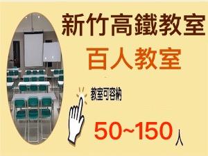 新竹場地租借-高鐵教室租借