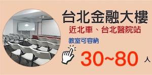 台北教室租借-台北金融大樓空間租用-Line圖
