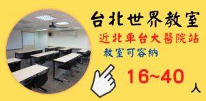 台北場地租借-台北世界大樓教室-Line橫版