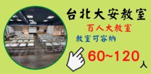 台北場地租借-台北大安教室-Line橫版