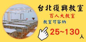 台北場地租借-台北忠孝微風復興教室-Line橫版