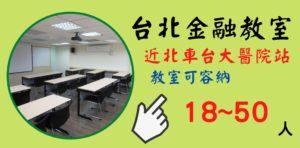 台北場地租借-台北金融大露教室-Line橫版