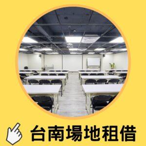 台南場地租借、台南教室租借、台南空間租借、台南場地出租、台南教室出租、台南空間出租、場地租借、教室租借、空間租借、場地出租、教室出租、空間出租